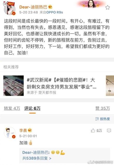 迪丽热巴发文:告别过去 退出跑男十分不舍 网友猜测因baby回归