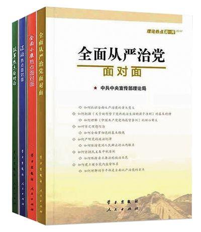 """四本书读懂""""四个全面"""""""