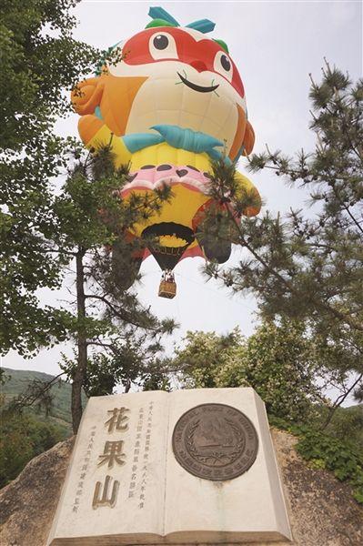 """""""大圣归来孙悟空"""" 热气球飞越花果山"""