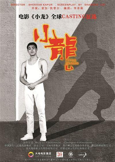 好萊塢電影李小龍傳記 全球選角招募啟動