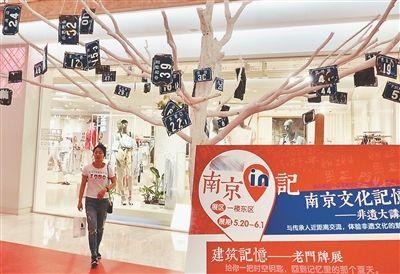 """南京商场举办""""南京in记""""展览 唤起市民老记忆"""