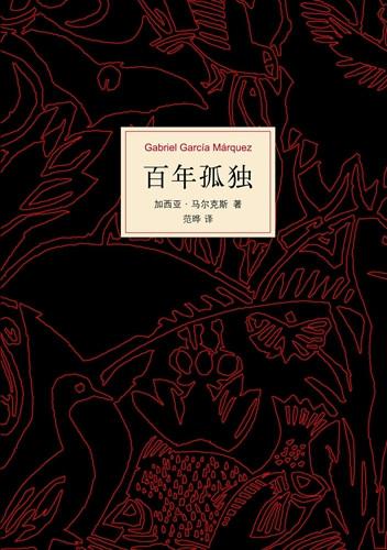 都说《百年孤独》写得好,可怎么才能读懂它?