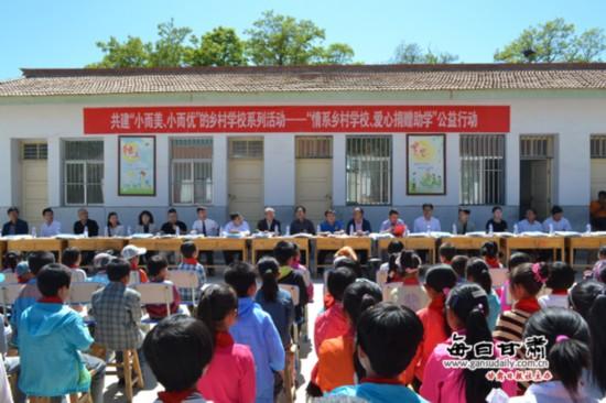 甘肃省联合国教科文组织协会携手企业为甘肃农村小学捐资助学