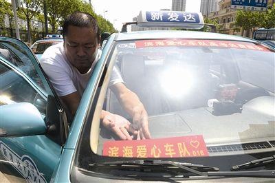 部出租车已经准备就绪,继续为塘沽地区考生服务.天津滨海运政客