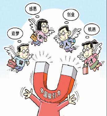 """聚天下英才而用之——制度优势与创新土壤让中国成为""""人才磁场"""""""