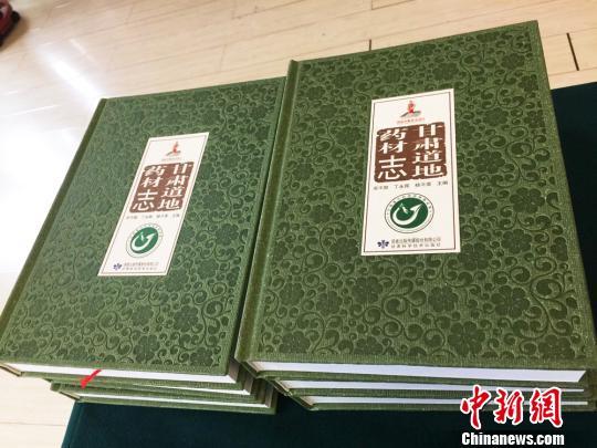 《甘肃道地药材志》出版发行历时十载收录珍贵史料