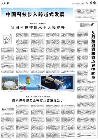人民日报整版刊文:中国科技步入跨越式发展