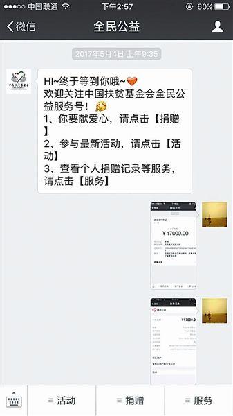 在微信后台给扶贫基金会提交的转账记录图片