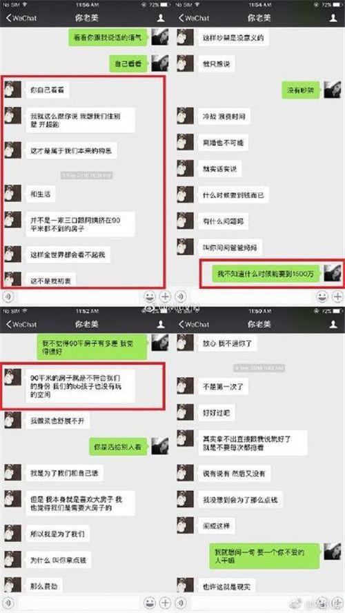 刘洲成老婆林苗miuviki背景资料 与前夫刘德俊女儿熙熙曝光
