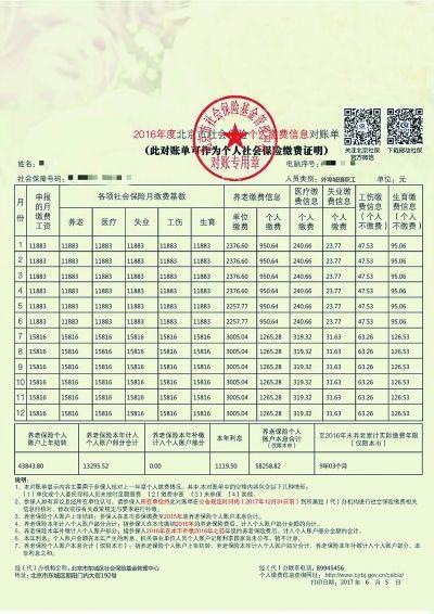 如何打印北京市社会保险个人权益记录?