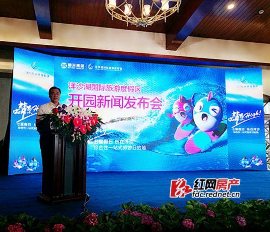 洋沙湖国际旅游度假区6.16日正式开园