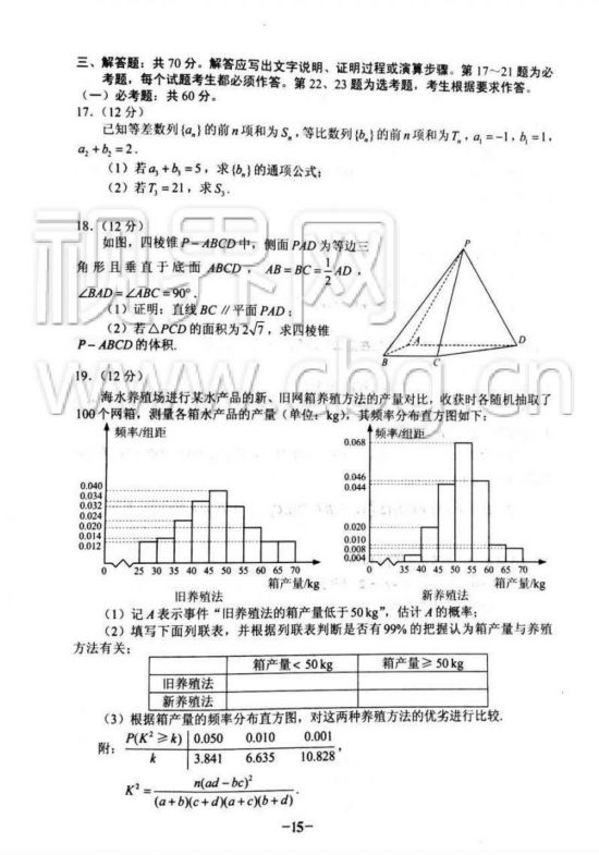 文科数学3