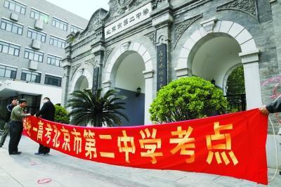 北京六万余考生今起高考 部分路段机动车禁行