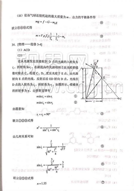 理综答案6