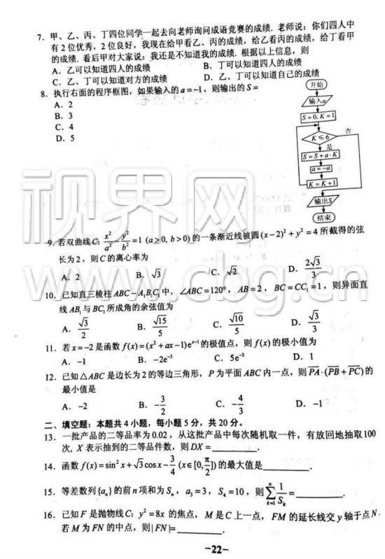 理科数学2