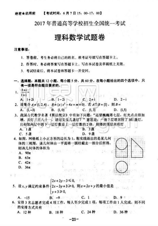 理科数学1