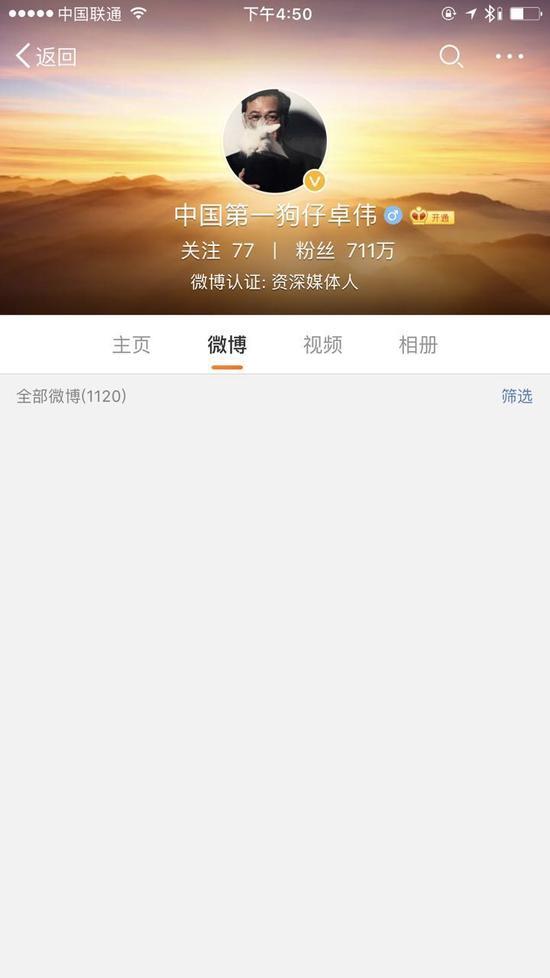 中国第一狗仔卓伟、全明星探、名侦探赵五儿等一大批八卦微博账号被封