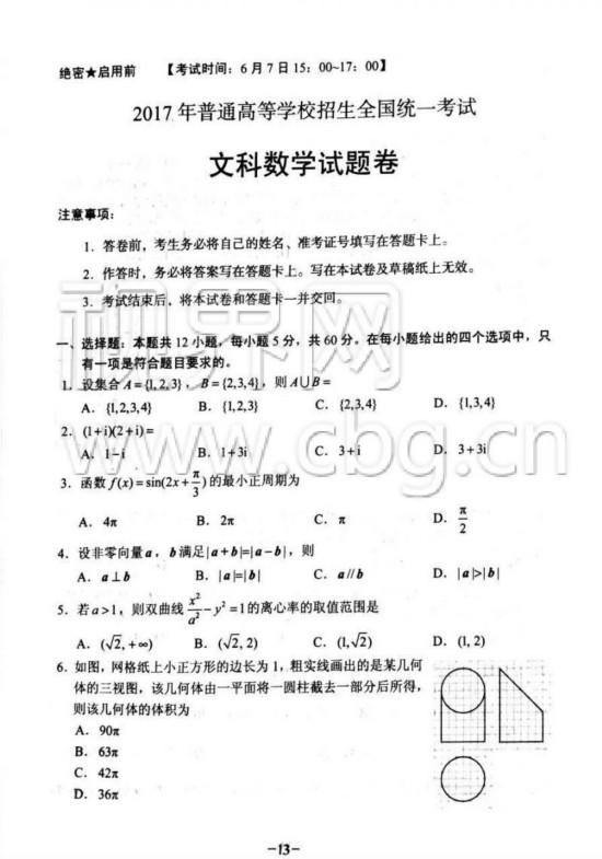 文科数学1