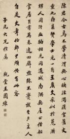 王国维 楷书 节录黄庭坚诗  20世纪二十年代写本 1轴 纸本