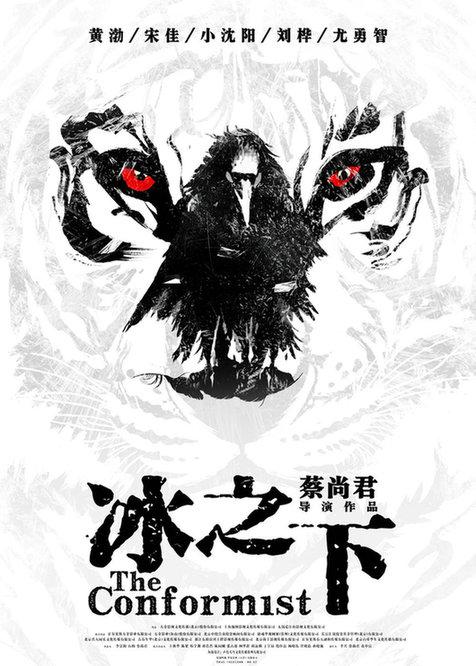 黄渤小宋佳主演电影《冰之下》曝概念海报