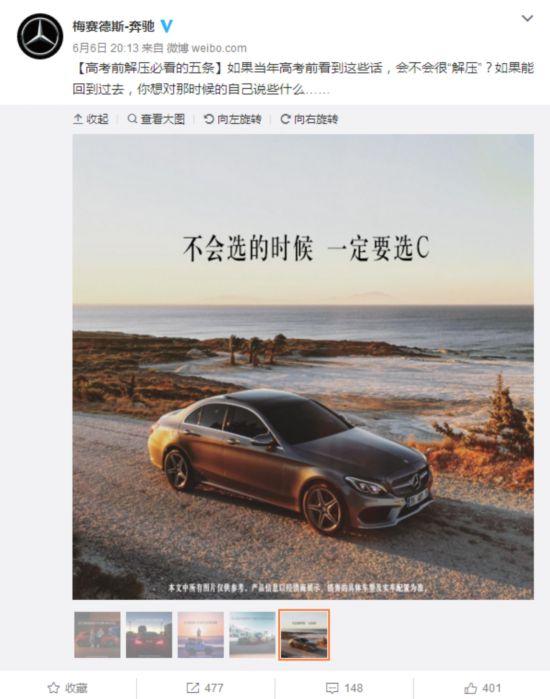 """高档车斗图""""赶考"""" 借高考营销:ABC你选哪个?"""