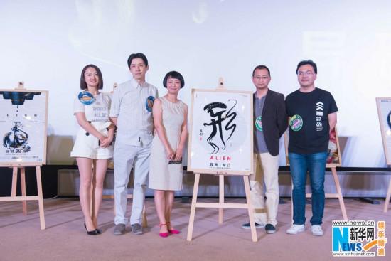 《异形:契约》发布中国风海报