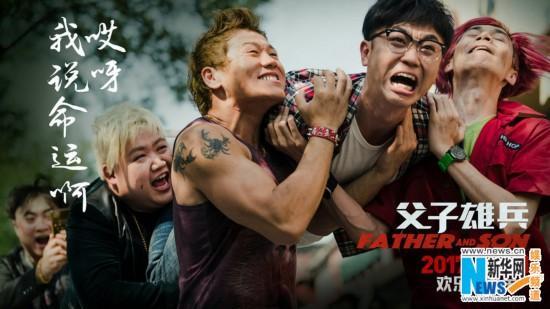 《父子雄兵》入围上影节关注单元 大鹏范伟领跑暑期档