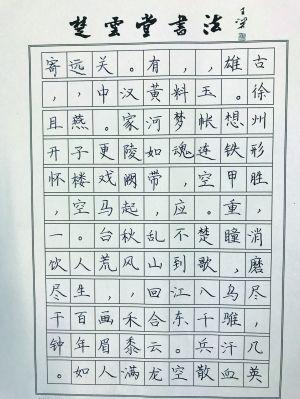 三四年级组书法作品-江苏最美诗词邂逅硬笔书法 培养书法艺术修养