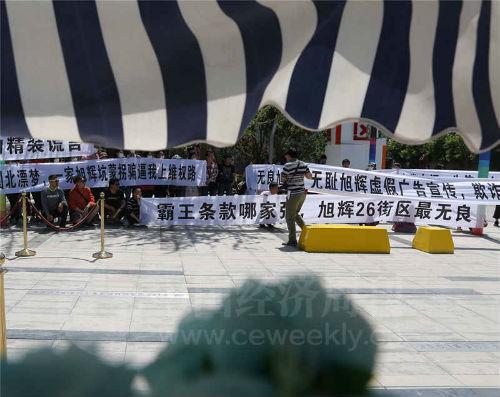 """5 月6 日,百名业主前去""""旭辉26 街区""""售楼部表达诉求。《中国经济周刊》视觉中心摄影记者 胡巍I 摄"""