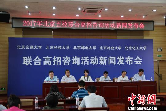 北京交通大学、北京科技大学、北京邮电大学、北京林业大学、北京化
