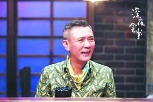 新剧角色挑战性大 姚安濂:老戏骨被捧我很高兴