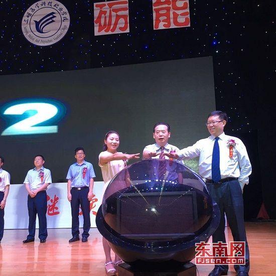 三明医学科技职业学院举办更名揭牌仪式