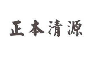 5正本清源_meitu_2