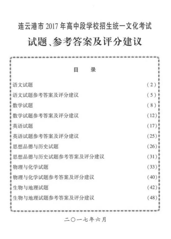 2017连云港中考试题、参考答案及评分建议发布