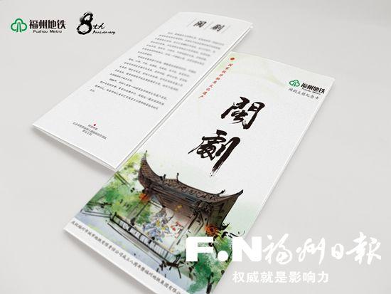 """""""闽剧""""主题地铁纪念卡册20日起发售 售价100元"""