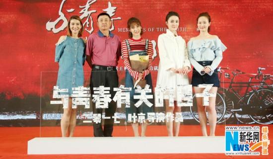 叶京导《与青春有关的日子》 冯小刚王朔保驾护航