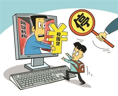 三部委出手整治校园贷:网贷平台一律暂停校园贷