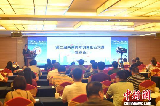 圖為第二屆兩岸青年創新創業大賽說明會。 呂明 攝