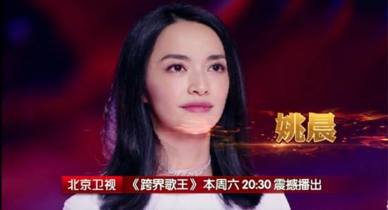 《跨界歌王》姚晨、陈建斌荣耀回归 歌王之役征战再起