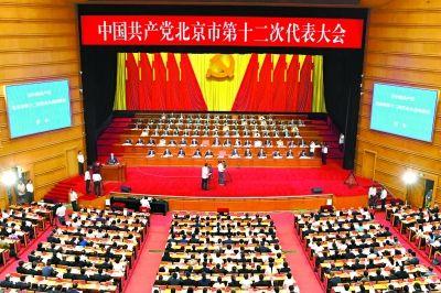 北京市第十二次党代会开幕: 建设国际一流的和谐宜居之都