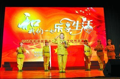 """和平街第十二届""""邻居文化节""""开幕"""