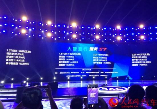 售9.78万-17.38万元  江淮瑞风S7全新上市