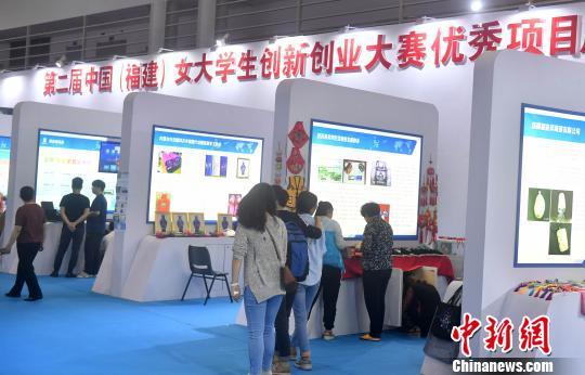 在第二届中国(福建)女大学生创新创业大赛中脱颖而出的一批闽台女大学生创业项目,亦在巾帼馆内展示。 吕明 摄
