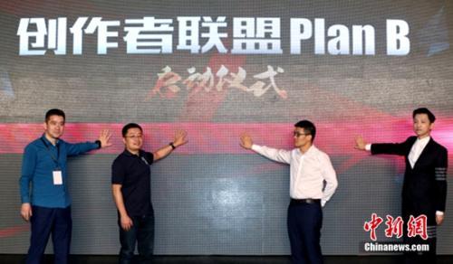 """微博携手万合天宜启动""""PLANB""""计划成立创作者联盟"""