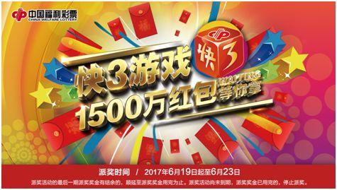 贵州福彩快3游戏回馈彩民 1500万大派奖将开启