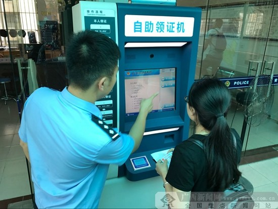 南宁居住证办理加速提速 30秒可办结居住登记业务