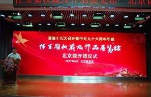 任玉岭收藏及作品展览馆在京开幕