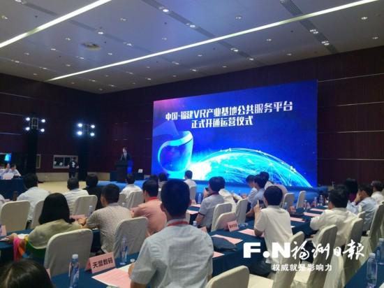 中国・福建VR产业基地公共服务平台开通 位于滨海新城