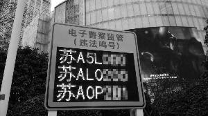 南京查处机动车违鸣24599起 商圈附近违鸣多
