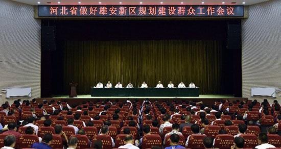 天津频道  原标题:河北省做好雄安新区规划建设群众工作会议召开